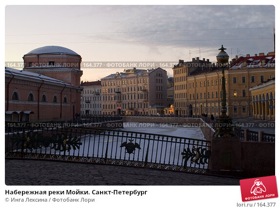 Набережная реки Мойки. Санкт-Петербург, фото № 164377, снято 8 января 2006 г. (c) Инга Лексина / Фотобанк Лори