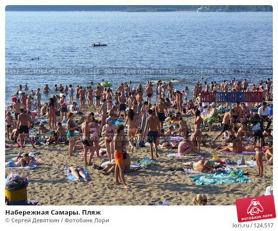 Набережная Самары. Пляж, фото № 124517, снято 19 августа 2007 г. (c) Сергей Девяткин / Фотобанк Лори