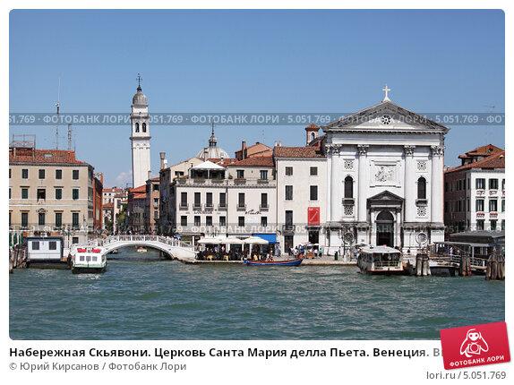 Купить «Набережная Скьявони. Церковь Санта Мария делла Пьета. Венеция. Вид с моря», фото № 5051769, снято 11 августа 2013 г. (c) Юрий Кирсанов / Фотобанк Лори