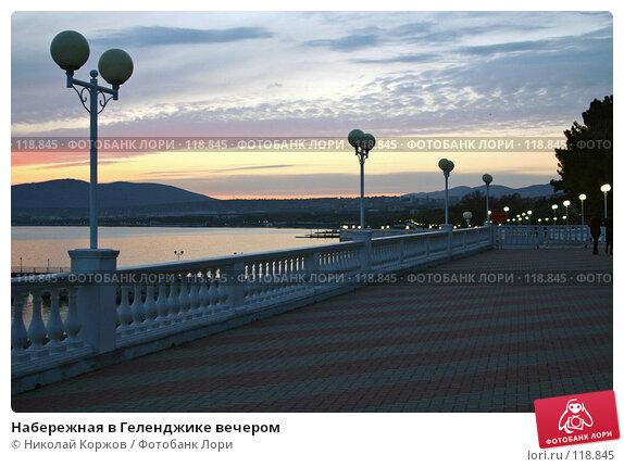 Купить «Набережная в Геленджике вечером», фото № 118845, снято 22 марта 2007 г. (c) Николай Коржов / Фотобанк Лори