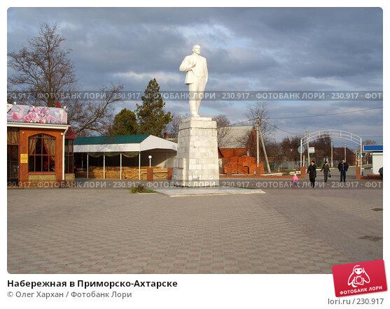 Набережная в Приморско-Ахтарске, эксклюзивное фото № 230917, снято 23 марта 2008 г. (c) Олег Хархан / Фотобанк Лори