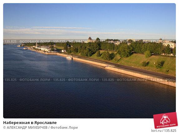 Купить «Набережная в Ярославле», фото № 135825, снято 16 июня 2007 г. (c) АЛЕКСАНДР МИХЕИЧЕВ / Фотобанк Лори