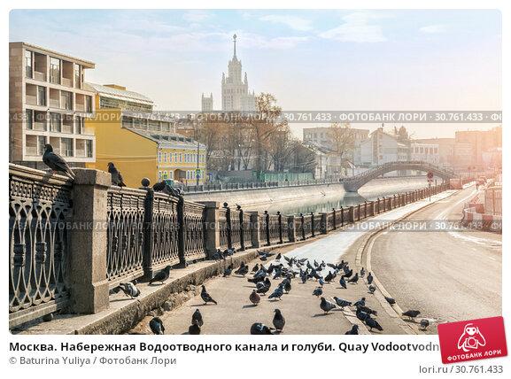 Купить «Набережная Водоотводного канала и голуби. Quay Vodootvodny Canal in Moscow», фото № 30761433, снято 21 апреля 2019 г. (c) Baturina Yuliya / Фотобанк Лори