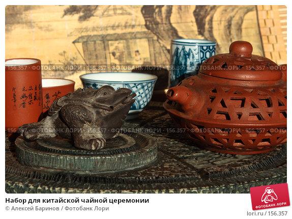 Набор для китайской чайной церемонии, фото № 156357, снято 4 октября 2007 г. (c) Алексей Баринов / Фотобанк Лори