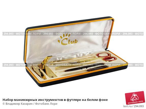 Набор маникюрных инструментов в футляре на белом фоне, фото № 294093, снято 21 мая 2008 г. (c) Владимир Казарин / Фотобанк Лори