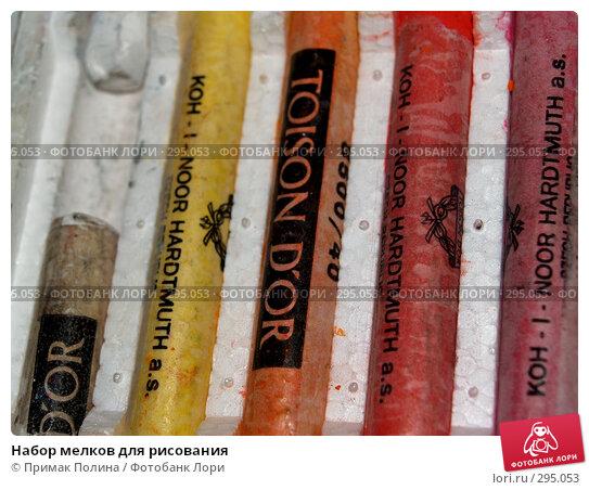 Набор мелков для рисования, фото № 295053, снято 6 января 2007 г. (c) Примак Полина / Фотобанк Лори