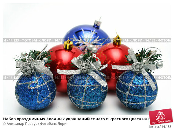 Купить «Набор праздничных ёлочных украшений синего и красного цвета на белом фоне», фото № 14133, снято 20 ноября 2006 г. (c) Александр Паррус / Фотобанк Лори