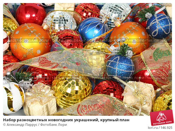 Набор разноцветных новогодних украшений, крупный план, фото № 146925, снято 19 декабря 2006 г. (c) Александр Паррус / Фотобанк Лори