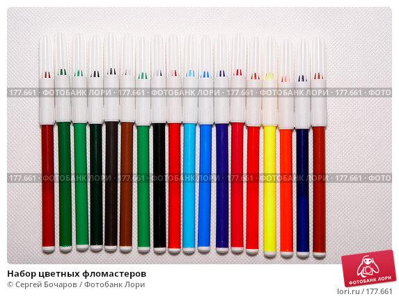 Купить «Набор цветных фломастеров», фото № 177661, снято 14 января 2008 г. (c) Сергей Бочаров / Фотобанк Лори