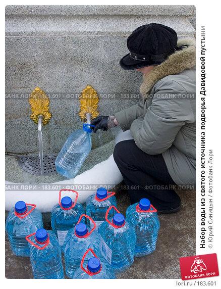 Набор воды из святого источника подворья Давидовой пустыни, фото № 183601, снято 8 января 2008 г. (c) Юрий Синицын / Фотобанк Лори