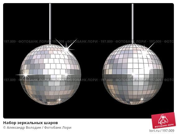 Набор зеркальных шаров, фото № 197009, снято 22 января 2017 г. (c) Александр Володин / Фотобанк Лори