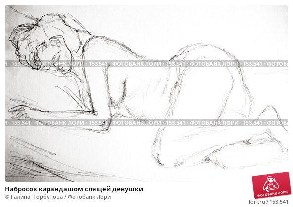 Набросок карандашом спящей девушки, иллюстрация № 153541 (c) Галина  Горбунова / Фотобанк Лори