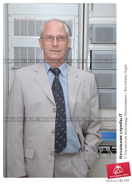 Купить «Начальник службы IT», фото № 40197, снято 2 июня 2005 г. (c) Саломатов Александр Николаевич / Фотобанк Лори