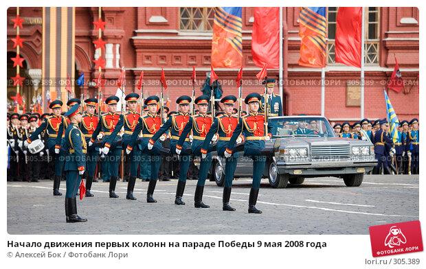 Начало движения первых колонн на параде Победы 9 мая 2008 года, эксклюзивное фото № 305389, снято 9 мая 2008 г. (c) Алексей Бок / Фотобанк Лори