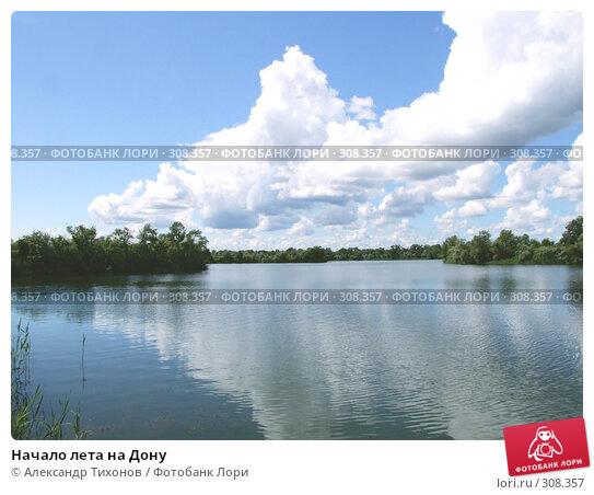 Начало лета на Дону, фото № 308357, снято 3 июня 2008 г. (c) Александр Тихонов / Фотобанк Лори