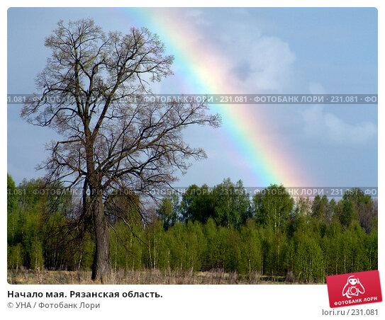 Начало мая. Рязанская область., фото № 231081, снято 13 мая 2006 г. (c) УНА / Фотобанк Лори