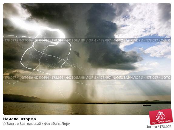Начало шторма, фото № 178097, снято 8 июля 2007 г. (c) Виктор Застольский / Фотобанк Лори