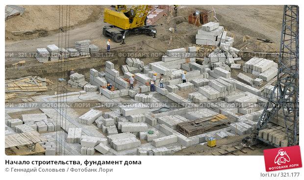 Купить «Начало строительства, фундамент дома», фото № 321177, снято 12 июня 2008 г. (c) Геннадий Соловьев / Фотобанк Лори