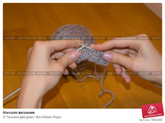 Начало вязания, фото № 159597, снято 25 декабря 2007 г. (c) Татьяна Дигурян / Фотобанк Лори