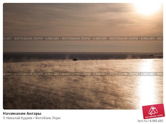 Начинание Ангары. Стоковое фото, фотограф Николай Кудаев / Фотобанк Лори