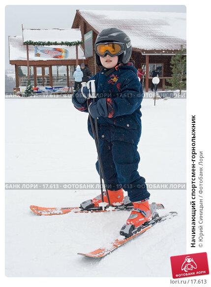 Начинающий спортсмен-горнолыжник, фото № 17613, снято 4 февраля 2007 г. (c) Юрий Синицын / Фотобанк Лори