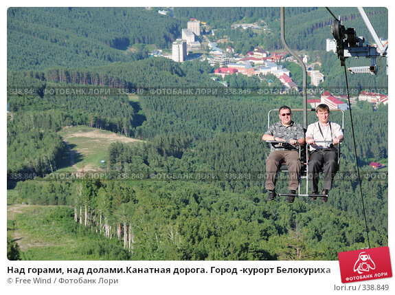 Над горами, над долами.Канатная дорога. Город -курорт Белокуриха, эксклюзивное фото № 338849, снято 25 июня 2008 г. (c) Free Wind / Фотобанк Лори