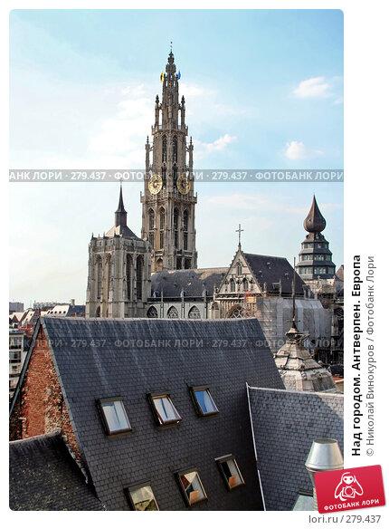 Над городом. Антверпен. Европа, эксклюзивное фото № 279437, снято 22 июля 2017 г. (c) Николай Винокуров / Фотобанк Лори