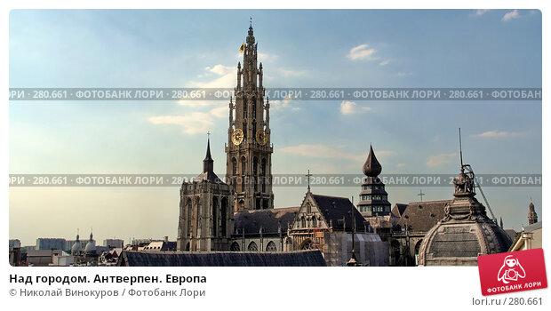 Над городом. Антверпен. Европа, эксклюзивное фото № 280661, снято 31 декабря 2016 г. (c) Николай Винокуров / Фотобанк Лори