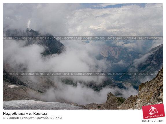 Над облаками, Кавказ, фото № 70405, снято 14 июля 2007 г. (c) Vladimir Fedoroff / Фотобанк Лори