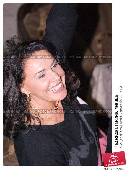 Надежда Бабкина, певица, фото № 126569, снято 24 ноября 2007 г. (c) Андрей Старостин / Фотобанк Лори