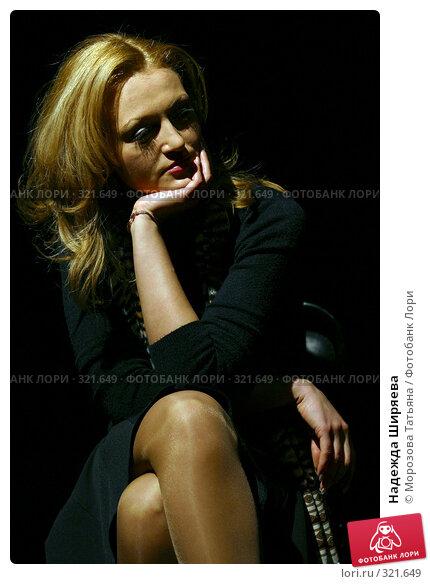 Надежда Ширяева, фото № 321649, снято 12 марта 2006 г. (c) Морозова Татьяна / Фотобанк Лори