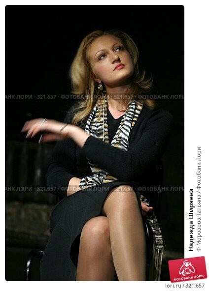 Надежда Ширяева, фото № 321657, снято 12 марта 2006 г. (c) Морозова Татьяна / Фотобанк Лори