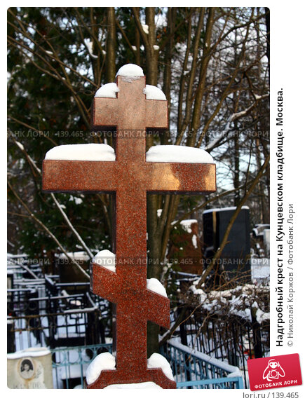 Надгробный крест на Кунцевском кладбище. Москва., фото № 139465, снято 2 декабря 2007 г. (c) Николай Коржов / Фотобанк Лори