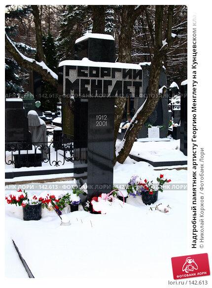Надгробный памятник артисту Георгию Менглету на Кунцевском кладбище. Москва, фото № 142613, снято 2 декабря 2007 г. (c) Николай Коржов / Фотобанк Лори
