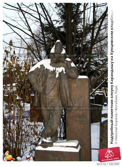 Надгробный памятник клоуну Карандашу на Кунцевском кладбище. Москва., фото № 142597, снято 2 декабря 2007 г. (c) Николай Коржов / Фотобанк Лори