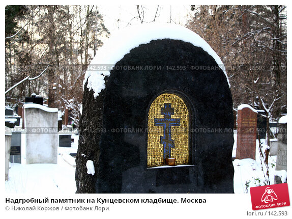 Купить «Надгробный памятник на Кунцевском кладбище. Москва», фото № 142593, снято 2 декабря 2007 г. (c) Николай Коржов / Фотобанк Лори