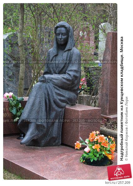 Надгробный памятник на Кунцевском кладбище. Москва, фото № 257209, снято 18 марта 2008 г. (c) Николай Коржов / Фотобанк Лори