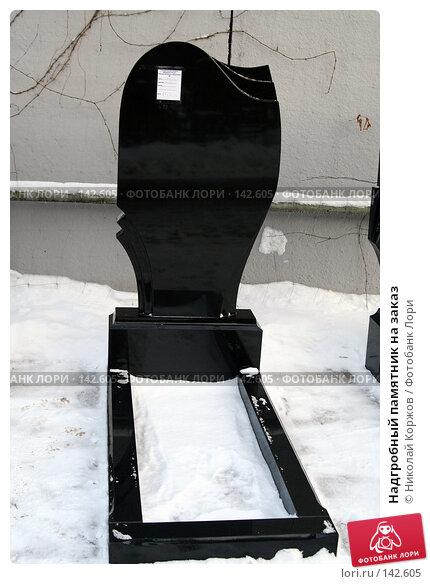Надгробный памятник на заказ, фото № 142605, снято 2 декабря 2007 г. (c) Николай Коржов / Фотобанк Лори
