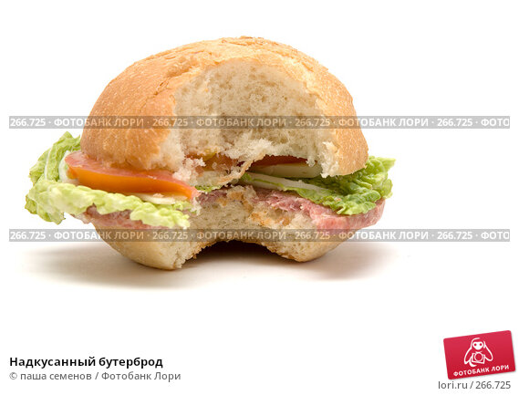 Купить «Надкусанный бутерброд», фото № 266725, снято 14 марта 2008 г. (c) паша семенов / Фотобанк Лори
