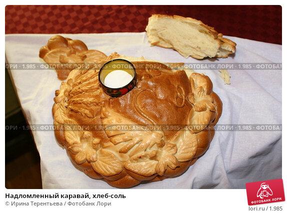 Надломленный каравай, хлеб-соль, эксклюзивное фото № 1985, снято 28 мая 2005 г. (c) Ирина Терентьева / Фотобанк Лори