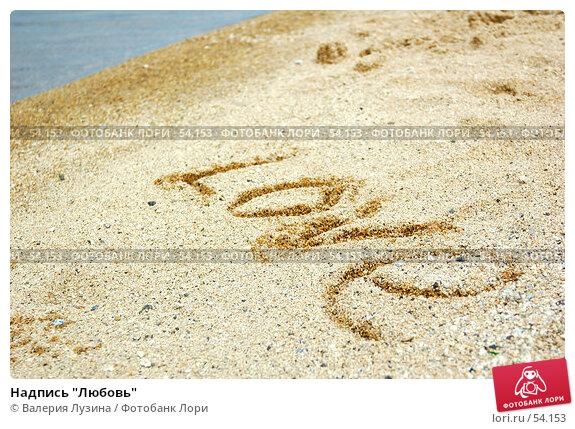 """Купить «Надпись """"Любовь""""», фото № 54153, снято 20 июня 2007 г. (c) Валерия Потапова / Фотобанк Лори"""