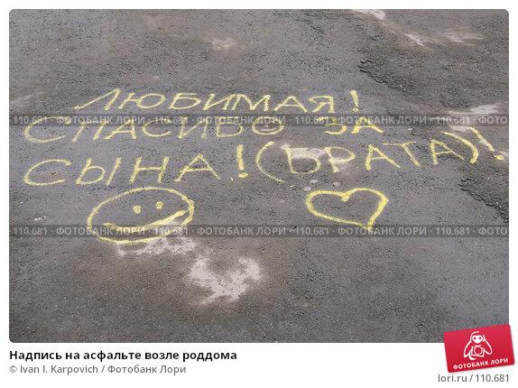 Купить «Надпись на асфальте возле роддома», фото № 110681, снято 5 ноября 2007 г. (c) Ivan I. Karpovich / Фотобанк Лори