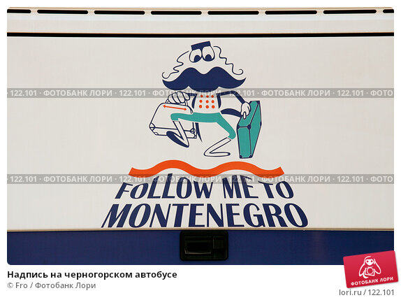Надпись на черногорском автобусе, фото № 122101, снято 28 августа 2007 г. (c) Fro / Фотобанк Лори