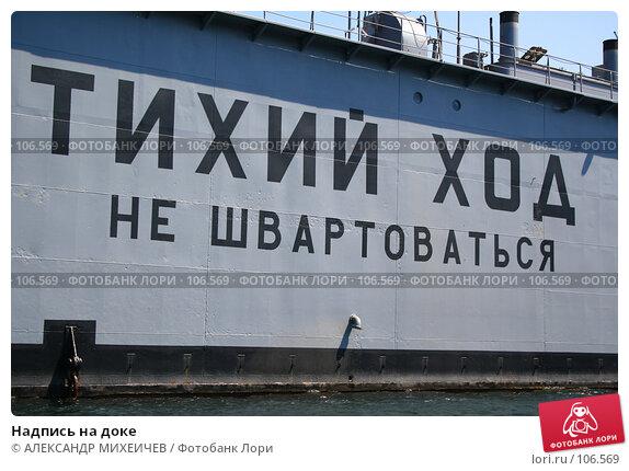 Надпись на доке, фото № 106569, снято 18 августа 2007 г. (c) АЛЕКСАНДР МИХЕИЧЕВ / Фотобанк Лори
