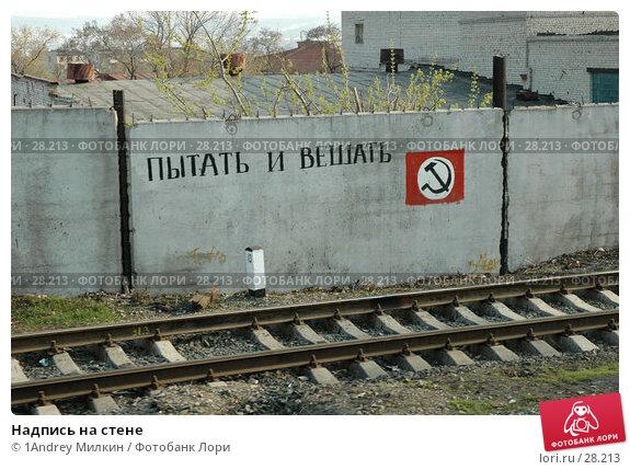 Надпись на стене, фото № 28213, снято 27 апреля 2005 г. (c) 1Andrey Милкин / Фотобанк Лори