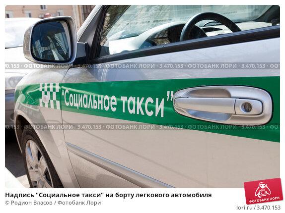 """Купить «Надпись """"Социальное такси"""" на борту легкового автомобиля», эксклюзивное фото № 3470153, снято 26 апреля 2012 г. (c) Родион Власов / Фотобанк Лори"""