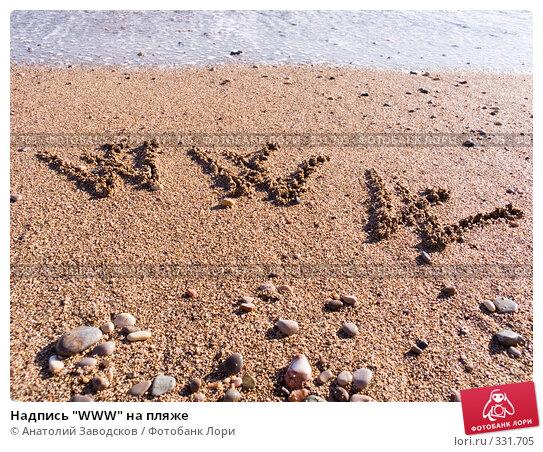 """Надпись """"WWW"""" на пляже, фото № 331705, снято 19 сентября 2007 г. (c) Анатолий Заводсков / Фотобанк Лори"""