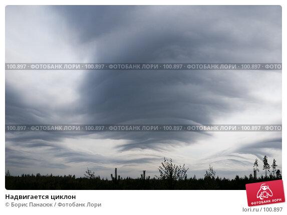 Надвигается циклон, фото № 100897, снято 4 октября 2007 г. (c) Борис Панасюк / Фотобанк Лори