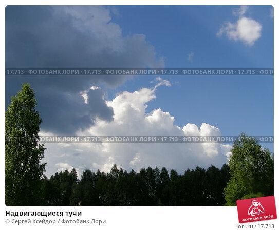 Надвигающиеся тучи, фото № 17713, снято 22 июня 2006 г. (c) Сергей Ксейдор / Фотобанк Лори