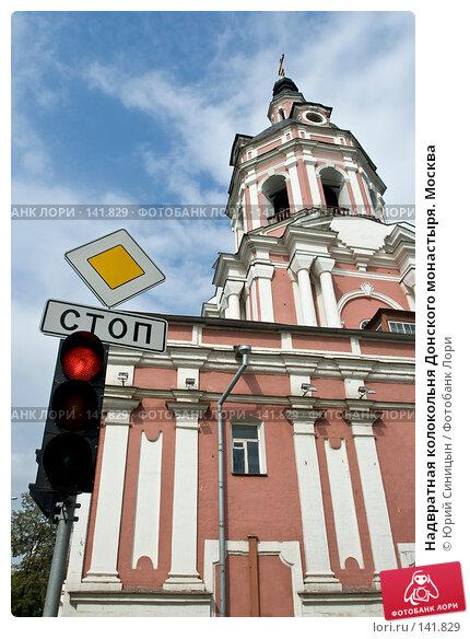 Надвратная колокольня Донского монастыря. Москва, фото № 141829, снято 5 сентября 2007 г. (c) Юрий Синицын / Фотобанк Лори